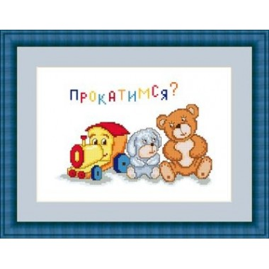 """Набор для вышивания Русский фаворит ДД-003 """"Прокатимся"""""""
