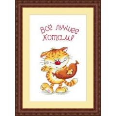 """Набор для вышивания Русский фаворит СК-047 """"Всё лучшее - котам!"""""""