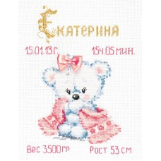 Набор для вышивки крестом Чудесная игла 80-02 Моя малышка!