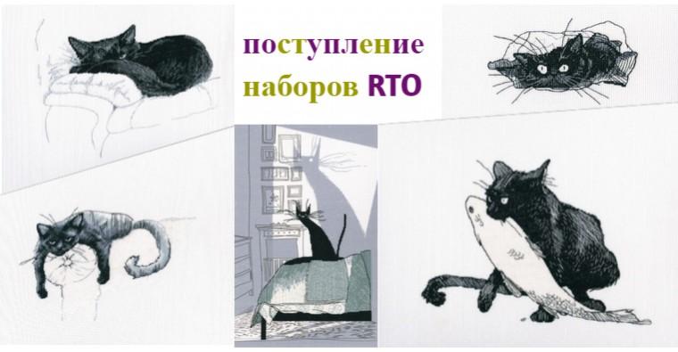 Новинки от RTO