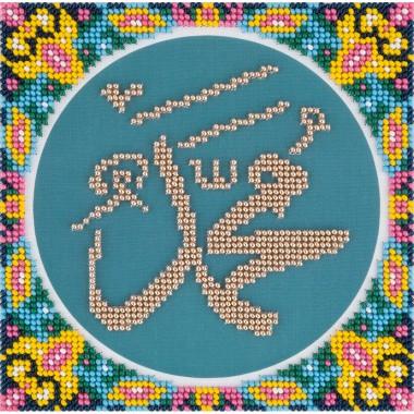 Набор для вышивки бисером Panna РС-1979 Имя Мухаммеда