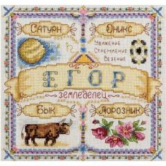 Набор для вышивания Panna СО-1643 Именной оберег. Егор