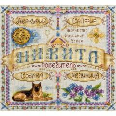 Набор для вышивания Panna СО-1644 Именной оберег. Никита