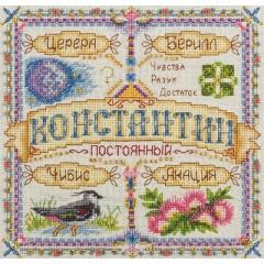 Набор для вышивания Panna СО-1646 Именной оберег. Константин