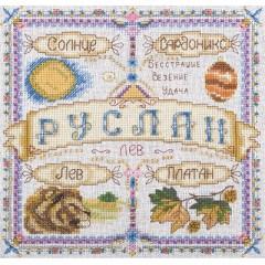 Набор для вышивания Panna СО-1675 Именной оберег. Руслан