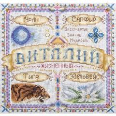 Набор для вышивания Panna СО-1676 Именной оберег. Виталий