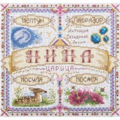 Набор для вышивания Panna СО-1677 Именной оберег. Нина