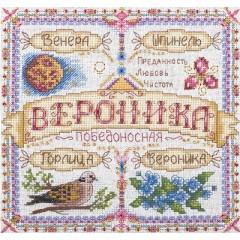 Набор для вышивания Panna СО-1678 Именной оберег. Вероника