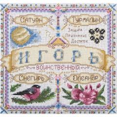Набор для вышивания Panna СО-1679 Именной оберег. Игорь