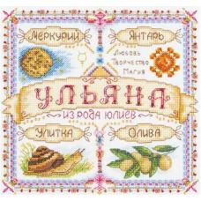 Набор для вышивания Panna СО-1718 Именной оберег. Ульяна