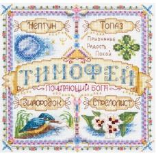 Набор для вышивания Panna СО-1721 Именной оберег. Тимофей