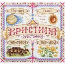 Набор для вышивания Panna СО-1724 Именной оберег. Кристина