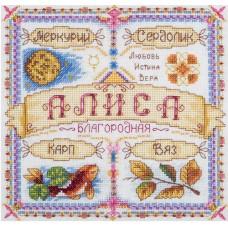 Набор для вышивания Panna СО-1777 Именной оберег. Алиса