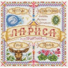 """Набор для вышивания Panna СО-1921 """"Именной оберег. Лариса"""""""