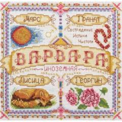 Набор для вышивания Panna СО-1501 Именной оберег. Варвара