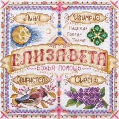 Набор для вышивания Panna СО-1554 Именной оберег. Елизавета