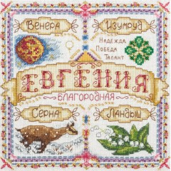 Набор для вышивания Panna СО-1564 Именной оберег. Евгения