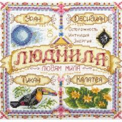 Набор для вышивания Panna СО-1595 Именной оберег. Людмила