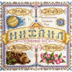 Набор для вышивания Panna СО-1596 Именной оберег. Михаил
