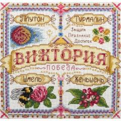 Набор для вышивания Panna СО-1599 Именной оберег. Виктория