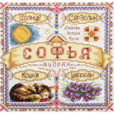 Набор для вышивания Panna СО-1600 Именной оберег. Софья