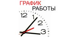 График работы с 23.09.2020 по 01.10.2020 года!